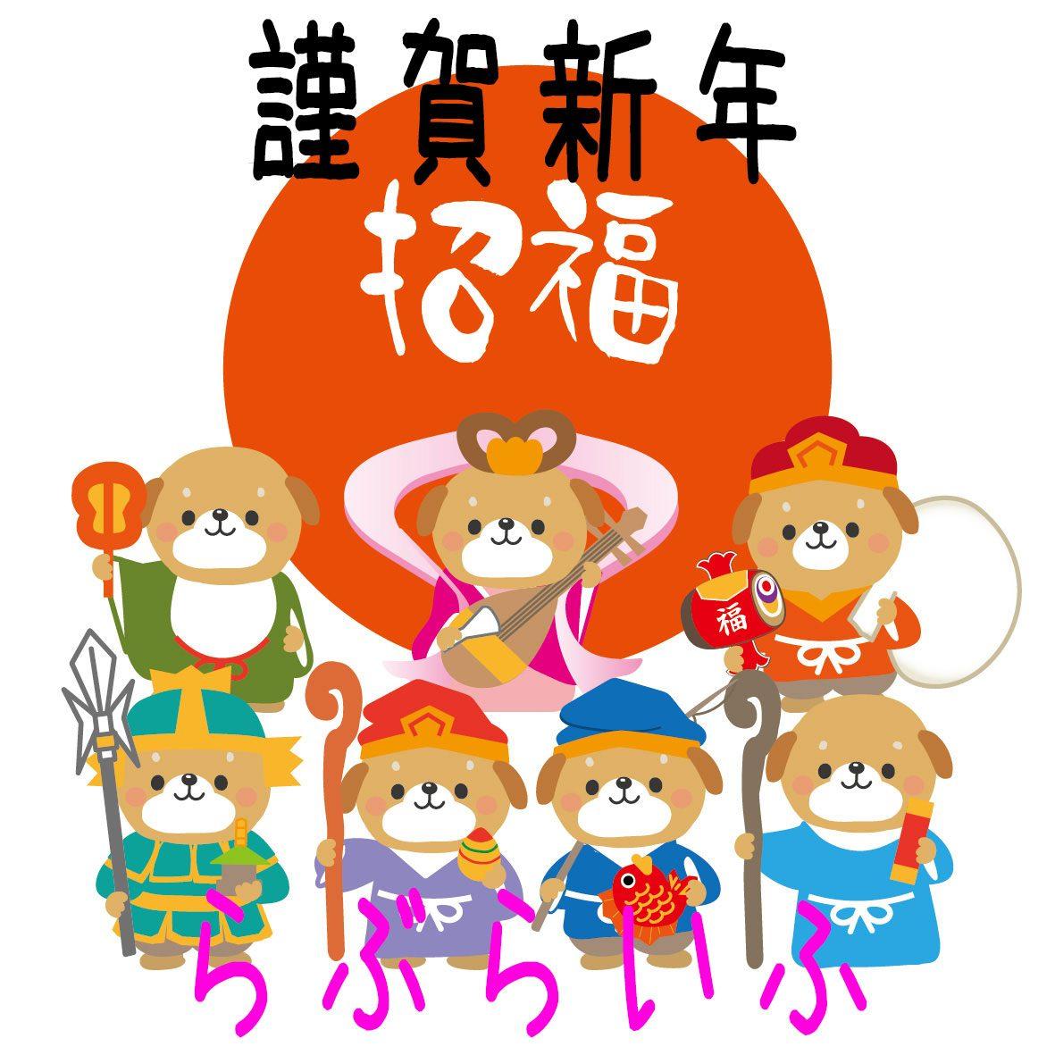 [所沢川越店]謹賀新年!本年も宜しくお願いいたします。