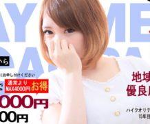 [高崎前橋店]昼!デイタイムキャンペーン