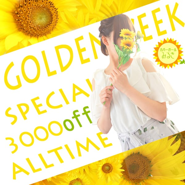 [高崎前橋店]GOLDEN WEEK FAIR2018