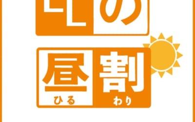 [高崎前橋店]『LLの昼割』開催中☆