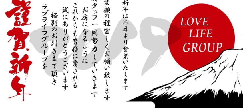 [高崎前橋店]年末年始のお知らせ