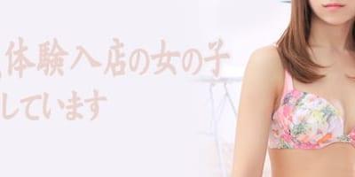 [高崎前橋店]1/28体験ちゃん☆清楚系スレンダー美女☆彡