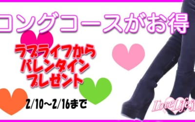 [大宮岩槻店]本日面接の「超可愛いアイドル系♪」美少女ちゃんが本当に激アツ!バレンタイン特別イベント開催中!