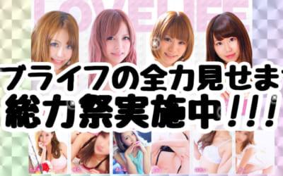[さいたま店]いつもより安く・長く遊べるラブライフの「総力祭」開催! 15時から先日面接のアイドル美少女ちゃん出勤!