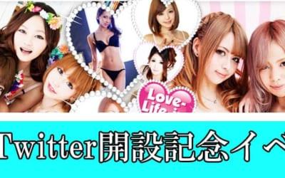 [さいたま店]【公式Twitter開設!】SP級りほちゃん・Gカップかのんちゃん・大人気まおちゃん出勤します!