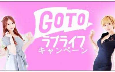 [さいたま店]Go To ラブライフ実施中!11月末までの2回目以降のご利用で無料延長10分サービス!