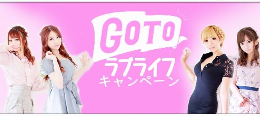 [越谷店]Go To ラブライフ実施中!11月末までの2回目以降のご利用で無料延長10分サービス!