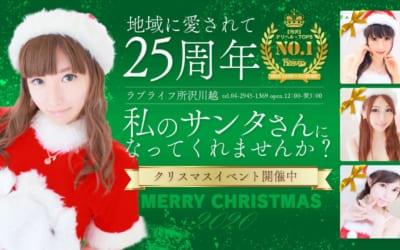 [所沢川越店]クリスマスイベント開催!最大6,000円引きで超絶お得に遊べます!