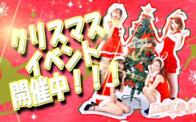 [池袋店]クリスマスイベント開催中!ななほちゃん・みおちゃん・ももなちゃん・そらちゃん・しのちゃん・めるちゃん出勤です!
