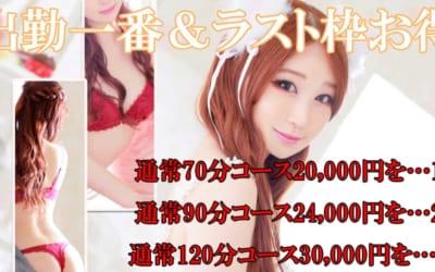 [池袋店]出勤一番の利用で最大4,000円OFF!まおちゃん・なおちゃん・うみちゃんの出勤一番空いてますぞぉ!
