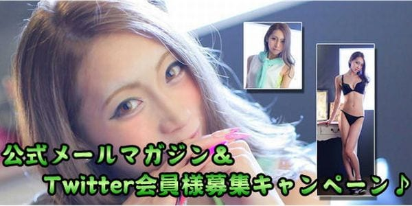 [所沢川越店]メールマガジン&Twitter会員様募集キャンペーン!