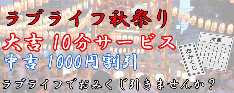 [大宮岩槻店]ラブライフ秋祭り最終日!お祭りの最後は可愛い女の子とイチャイチャしませんか!?