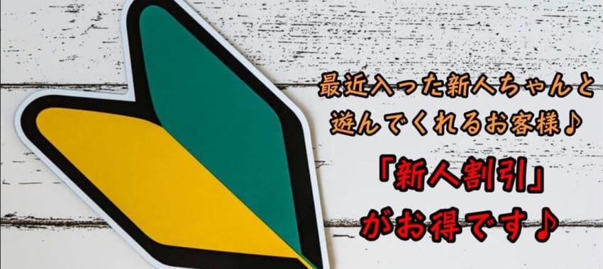 [所沢川越店]ゲリライベントだった「新人割引」が通常イベントに昇格!新人の女の子とお安く遊んでくださいね♪